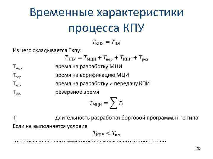 Временные характеристики процесса КПУ • 20