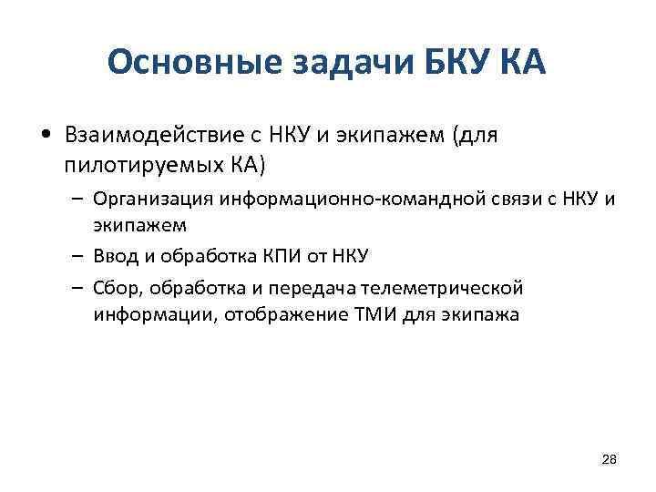 Основные задачи БКУ КА • Взаимодействие с НКУ и экипажем (для пилотируемых КА) –