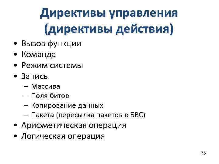 Директивы управления (директивы действия) • • Вызов функции Команда Режим системы Запись – –