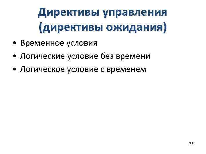 Директивы управления (директивы ожидания) • Временное условия • Логические условие без времени • Логическое