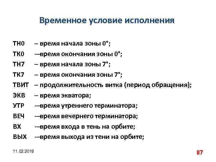 Временное условие исполнения ТН 0 ТК 0 ТН 7 ТК 7 ТВИТ ЭКВ УТР