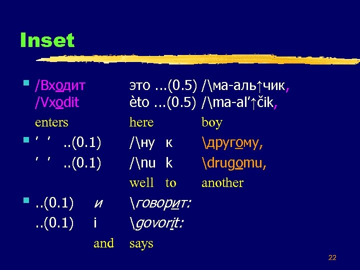 Inset § /Входит § /Vxodit enters ' '. . (0. 1) §. . (0.