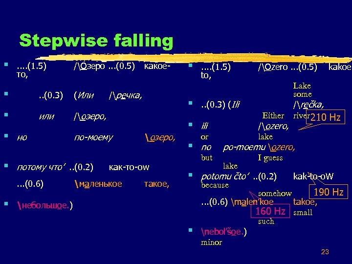 Stepwise falling § . . (1. 5) то, /Озеро. . . (0. 5) §
