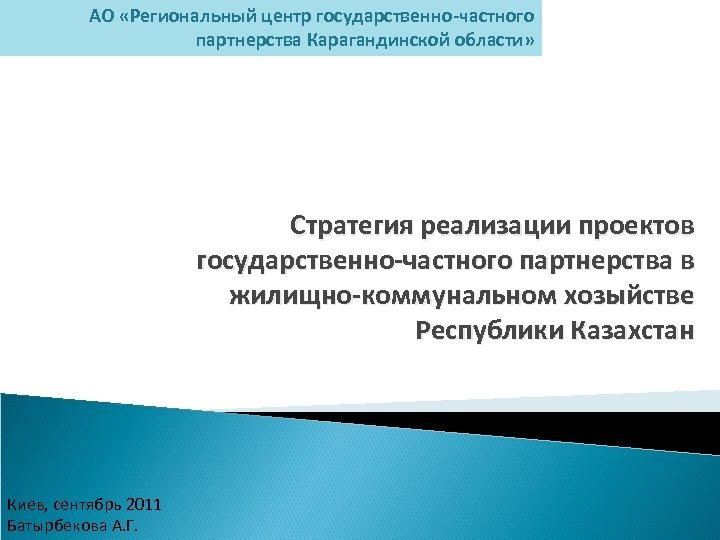 АО «Региональный центр государственно-частного партнерства Карагандинской области» Стратегия реализации проектов государственно-частного партнерства в жилищно-коммунальном