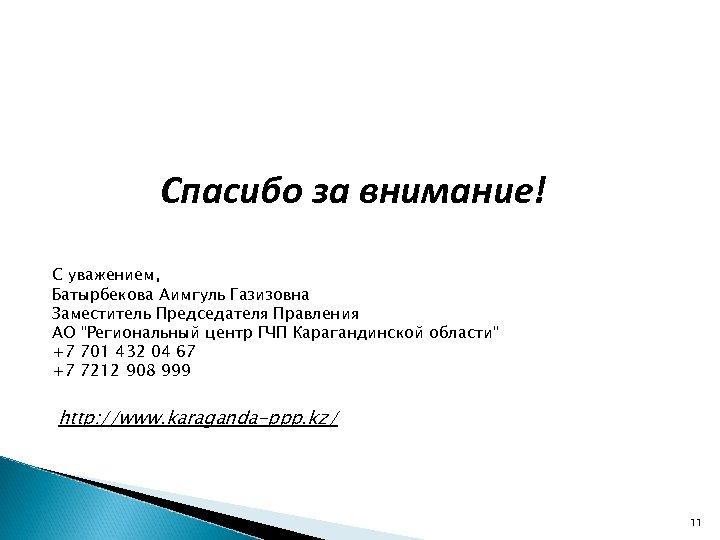 Спасибо за внимание! С уважением, Батырбекова Аимгуль Газизовна Заместитель Председателя Правления АО
