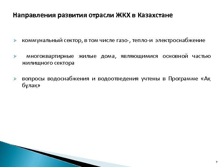 Направления развития отрасли ЖКХ в Казахстане Ø коммунальный сектор, в том числе газо-, тепло-и