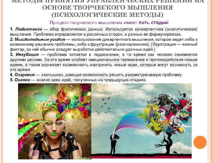 МЕТОДЫ ПРИНЯТИЯ УПРАВЛЕНЧЕСКИХ РЕШЕНИЙ НА ОСНОВЕ ТВОРЧЕСКОГО МЫШЛЕНИЯ (ПСИХОЛОГИЧЕСКИЕ МЕТОДЫ) Процесс творческого мышления имеет