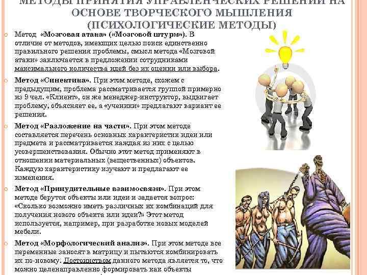 МЕТОДЫ ПРИНЯТИЯ УПРАВЛЕНЧЕСКИХ РЕШЕНИЙ НА ОСНОВЕ ТВОРЧЕСКОГО МЫШЛЕНИЯ (ПСИХОЛОГИЧЕСКИЕ МЕТОДЫ) Метод «Мозговая атака» (