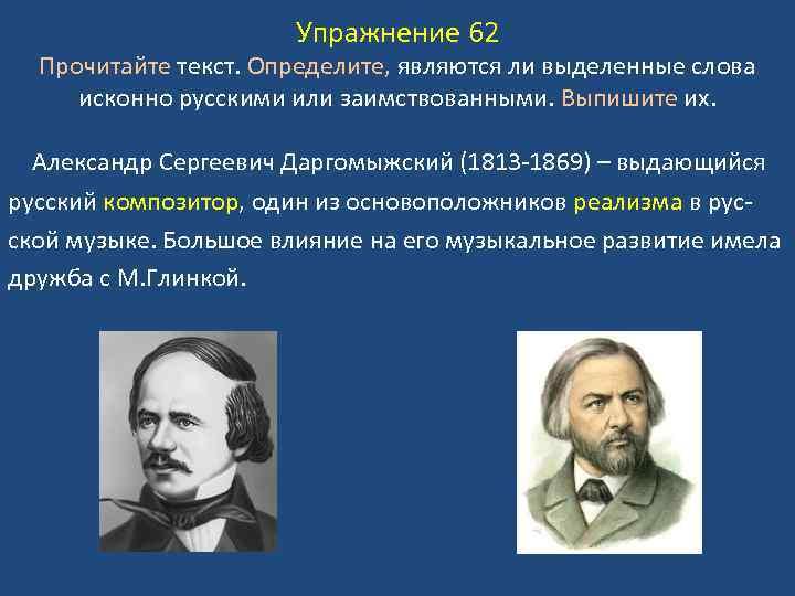 Упражнение 62 Прочитайте текст. Определите, являются ли выделенные слова исконно русскими или заимствованными. Выпишите