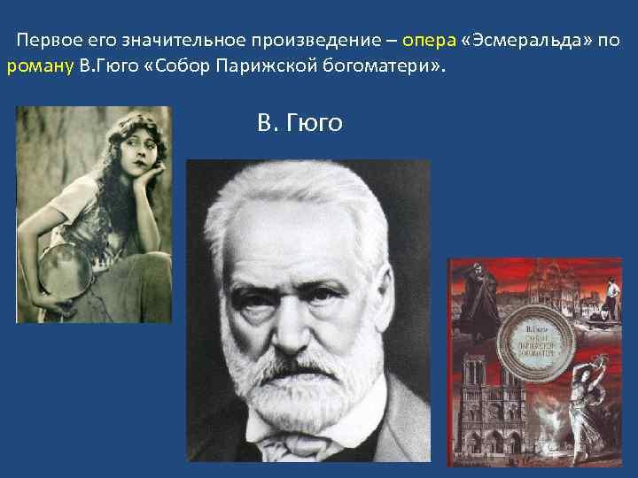 Первое его значительное произведение – опера «Эсмеральда» по роману В. Гюго «Собор Парижской богоматери»