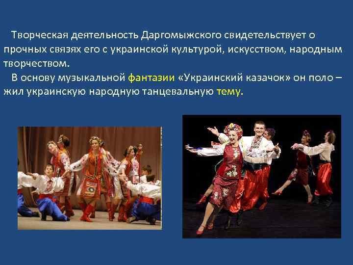 Творческая деятельность Даргомыжского свидетельствует о прочных связях его с украинской культурой, искусством, народным творчеством.