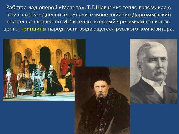 Работал над оперой «Мазепа» . Т. Г. Шевченко тепло вспоминал о нём в своём