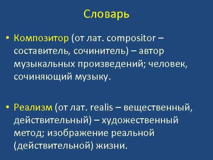 Словарь • Композитор (от лат. сompositor – составитель, сочинитель) – автор музыкальных произведений; человек,