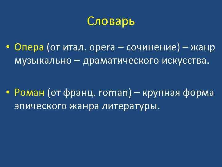 Словарь • Опера (от итал. opera – сочинение) – жанр музыкально – драматического искусства.