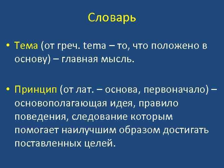 Словарь • Тема (от греч. tema – то, что положено в основу) – главная