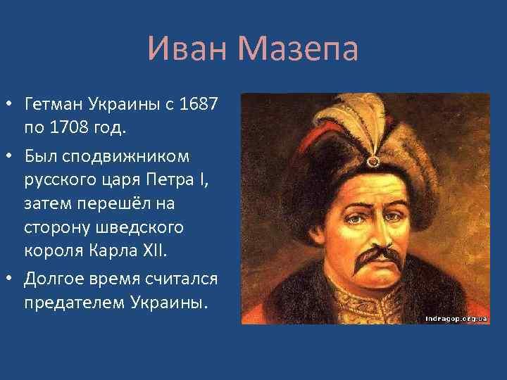 Иван Мазепа • Гетман Украины с 1687 по 1708 год. • Был сподвижником русского