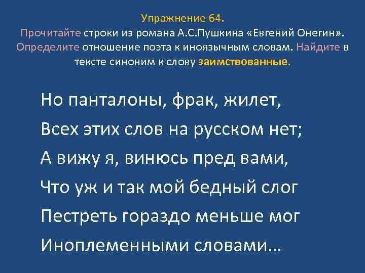 Упражнение 64. Прочитайте строки из романа А. С. Пушкина «Евгений Онегин» . Определите отношение