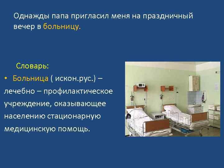 Однажды папа пригласил меня на праздничный вечер в больницу. Словарь: • Больница ( искон.