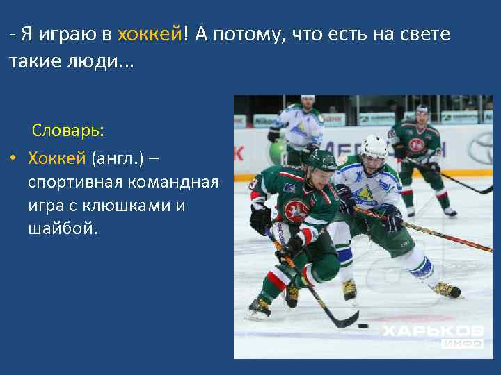 - Я играю в хоккей! А потому, что есть на свете такие люди… Словарь: