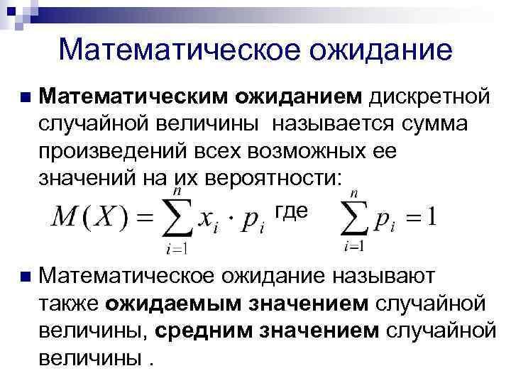 Математическое ожидание n Математическим ожиданием дискретной случайной величины называется сумма произведений всех возможных ее