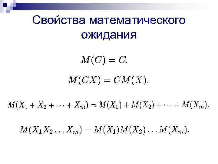 Свойства математического ожидания