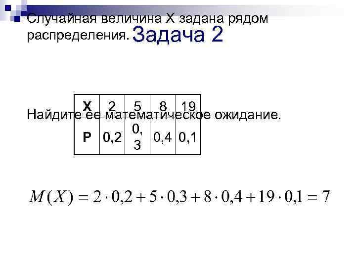 n Случайная величина Х задана рядом распределения. Задача 2 Х 2 5 8 19