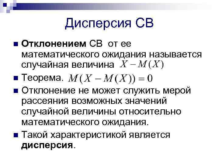 Дисперсия СВ Отклонением СВ от ее математического ожидания называется случайная величина n Теорема. n