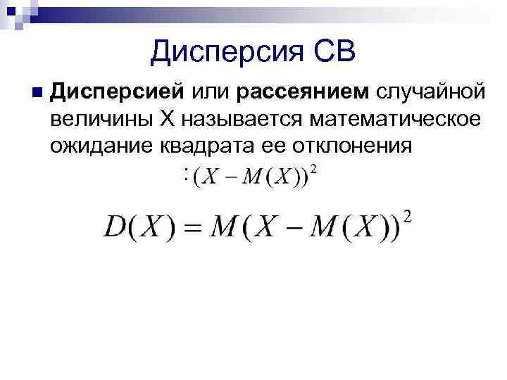Дисперсия СВ n Дисперсией или рассеянием случайной величины X называется математическое ожидание квадрата ее