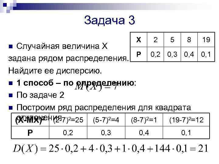 Задача 3 Х 2 5 8 19 Случайная величина Х Р 0, 2 0,