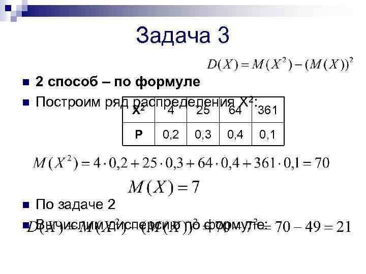 Задача 3 n n 2 способ – по формуле Построим ряд распределения Х 2: