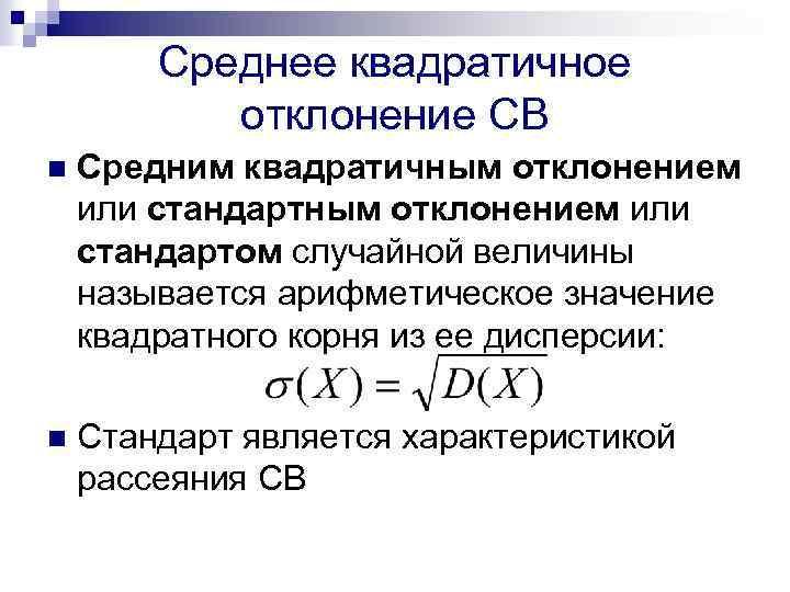 Среднее квадратичное отклонение СВ n Средним квадратичным отклонением или стандартом случайной величины называется арифметическое
