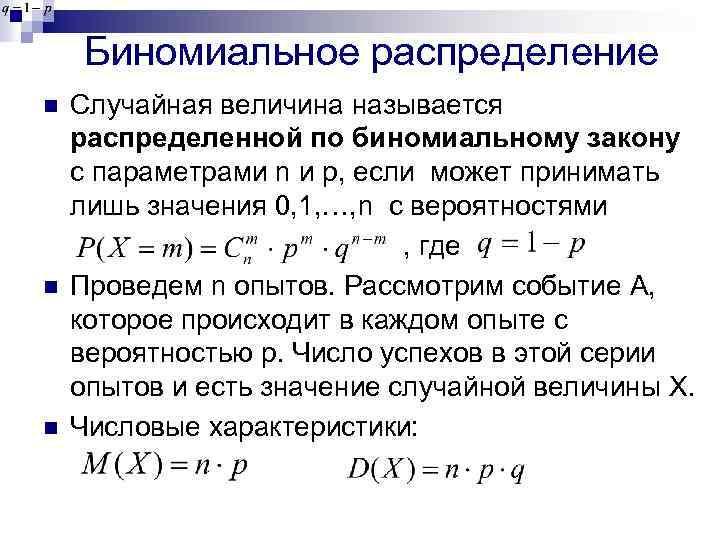 Биномиальное распределение n n n Случайная величина называется распределенной по биномиальному закону с параметрами