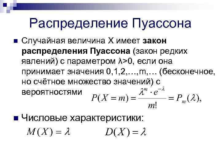 Распределение Пуассона n Случайная величина Х имеет закон распределения Пуассона (закон редких явлений) с