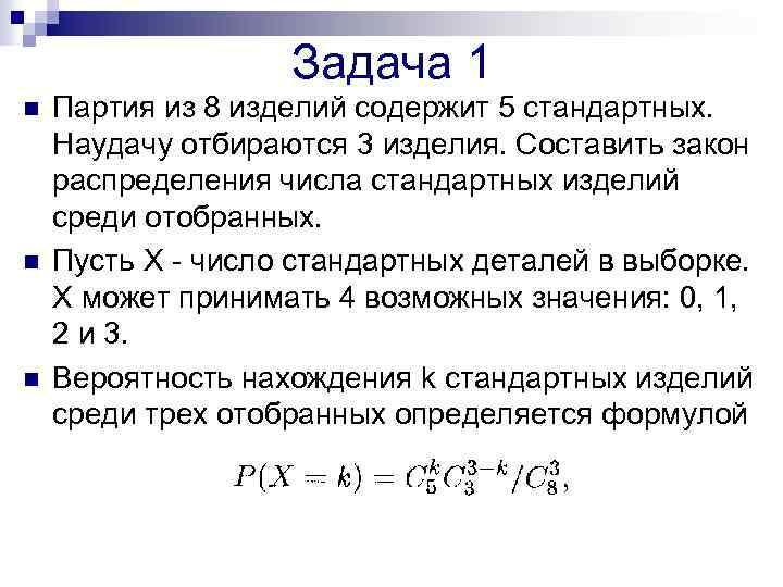 Задача 1 n n n Партия из 8 изделий содержит 5 стандартных. Наудачу отбираются