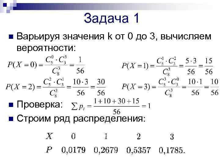 Задача 1 n Варьируя значения k от 0 до 3, вычисляем вероятности: Проверка: n