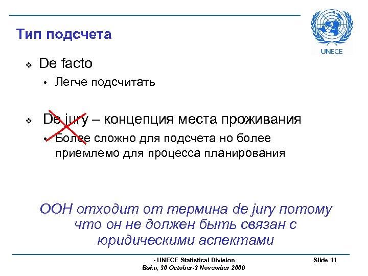 Тип подсчета v De facto • v Легче подсчитать De jury – концепция места