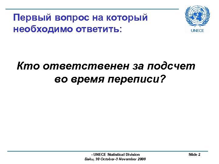 Первый вопрос на который необходимо ответить: Кто ответственен за подсчет во время переписи? -