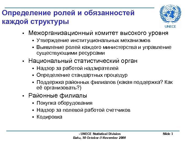Определение ролей и обязанностей каждой структуры • Межорганизационный комитет высокого уровня Утверждение институциональных механизмов