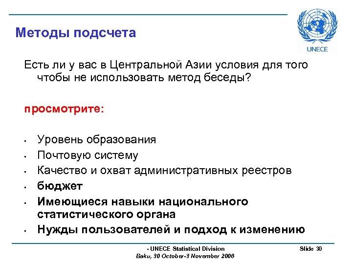 Методы подсчета Есть ли у вас в Центральной Азии условия для того чтобы не