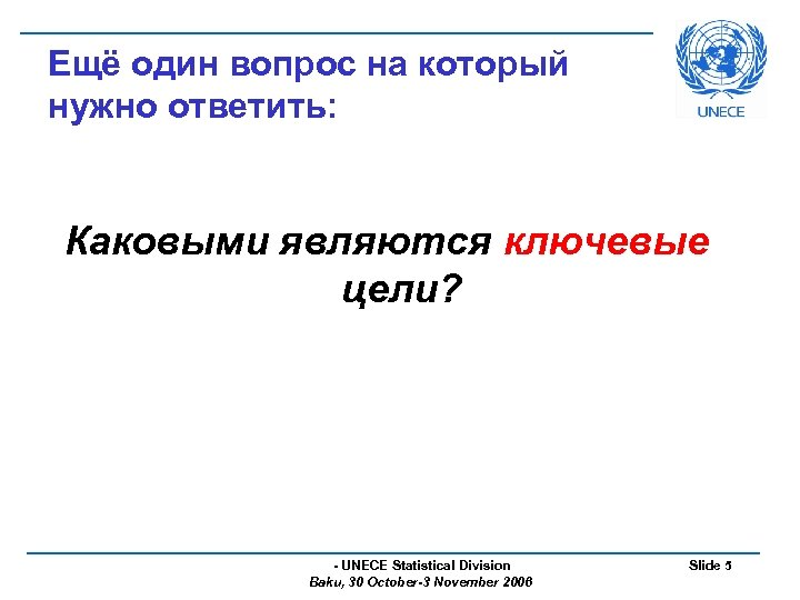 Ещё один вопрос на который нужно ответить: Каковыми являются ключевые цели? - UNECE Statistical