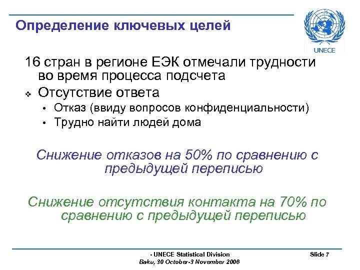 Определение ключевых целей 16 стран в регионе ЕЭК отмечали трудности во время процесса подсчета