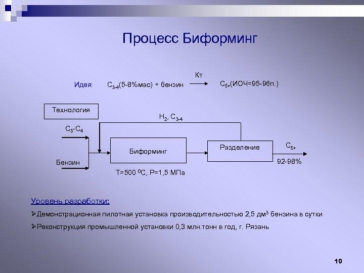 Процесс Биформинг Кт Идея: С 3 -4(5 -8%мас) + бензин Технология С 5+(ИОЧ=95 -96
