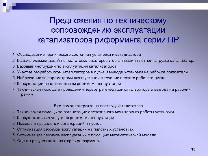 Предложения по техническому сопровождению эксплуатации катализаторов риформинга серии ПР 1. Обследование технического состояния установки