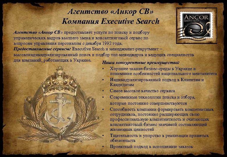Агентство «Анкор СВ» Компания Executive Search Агентство «Анкор СВ» предоставляет услуги по поиску и