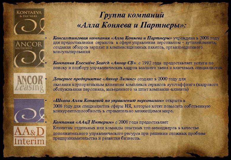 Группа компаний «Алла Коняева и Партнеры» : • Консалтинговая компания «Алла Коняева и Партнеры»