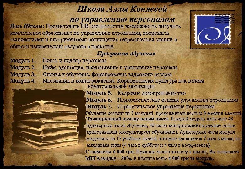 Школа Аллы Коняевой по управлению персоналом Цель Школы: Предоставить HR-специалистам возможность получить комплексное образование