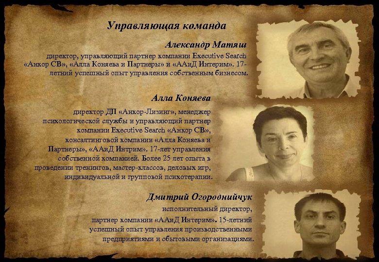 Управляющая команда Александр Матяш директор, управляющий партнер компании Executive Search «Анкор СВ» , «Алла