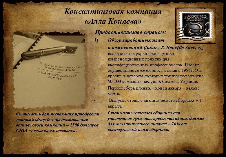 Консалтинговая компания «Алла Коняева» Предоставляемые сервисы: 1) • • • Стоимость для желающих приобрести