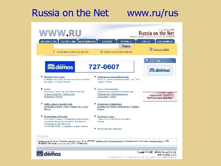 Russia on the Net www. ru/rus