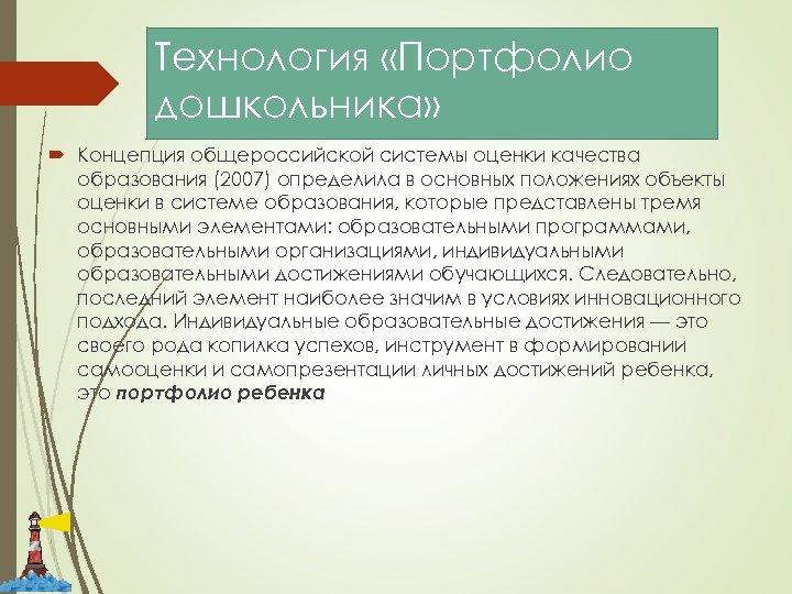 Технология «Портфолио дошкольника» Концепция общероссийской системы оценки качества образования (2007) определила в основных положениях
